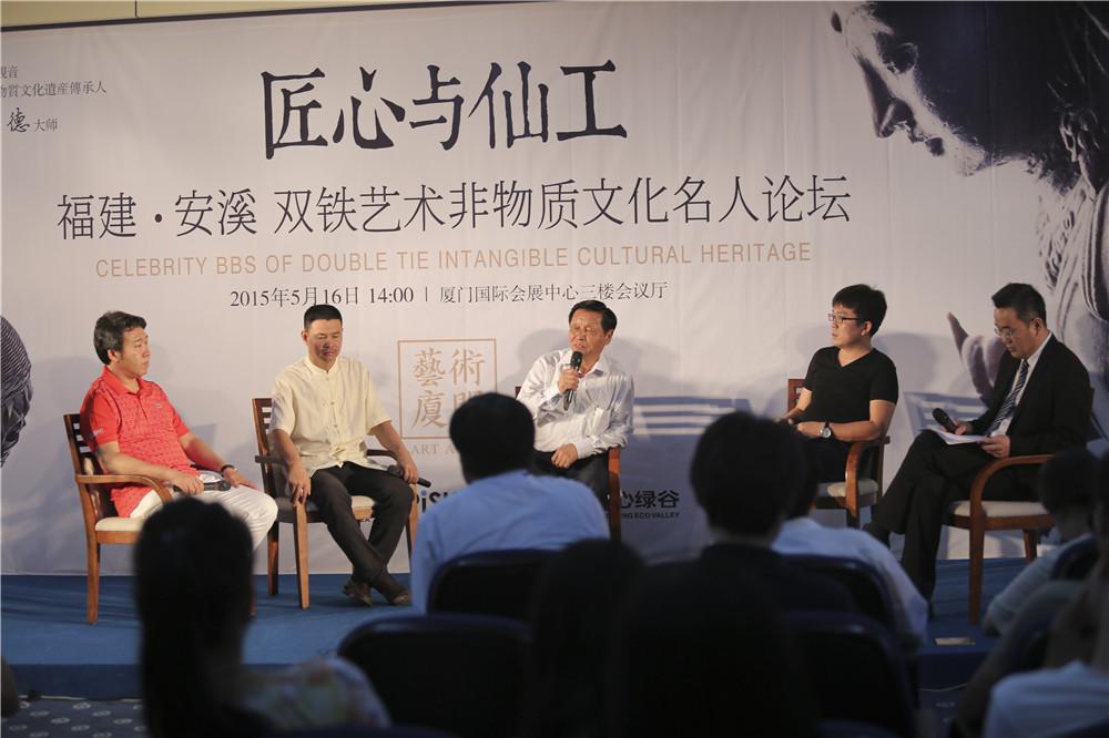 2015藝術廈門論壇